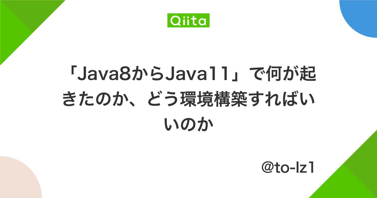 「Java8からJava11」で何が起きたのか、どう環境構築すればいいのか - Qiita