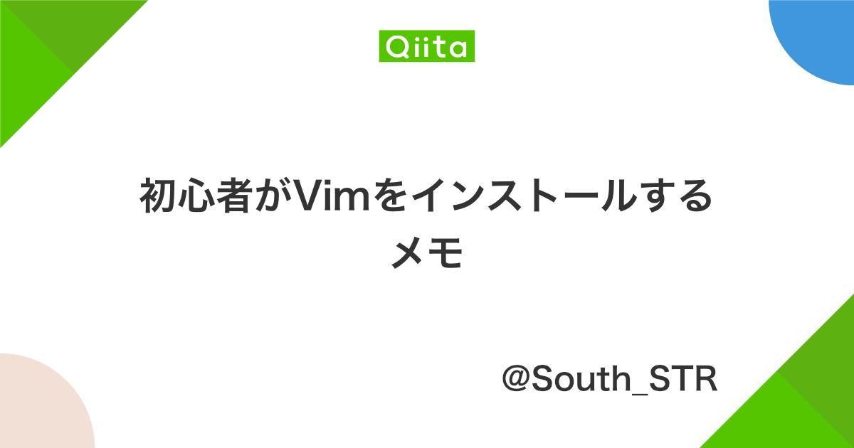 初心者がVimをインストールするメモ - Qiita