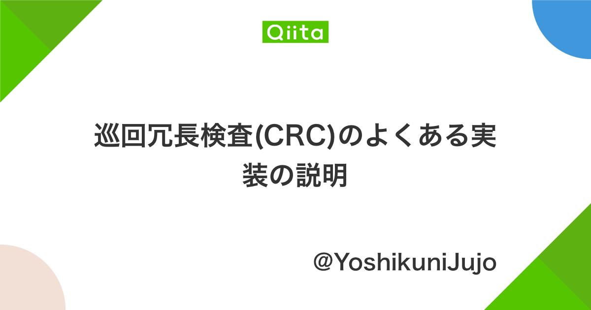 巡回冗長検査(CRC)のよくある実装の説明 - Qiita