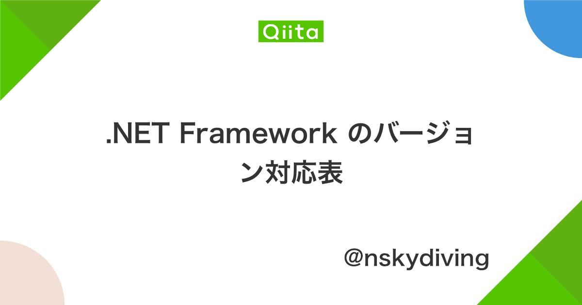 NET Framework のバージョン対応表 - Qiita