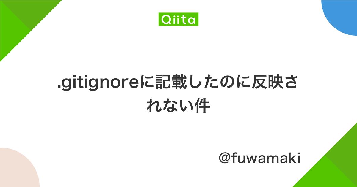 .gitignoreに記載したのに反映されない件 - Qiita