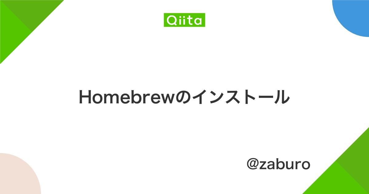 Homebrewのインストール - Qiita