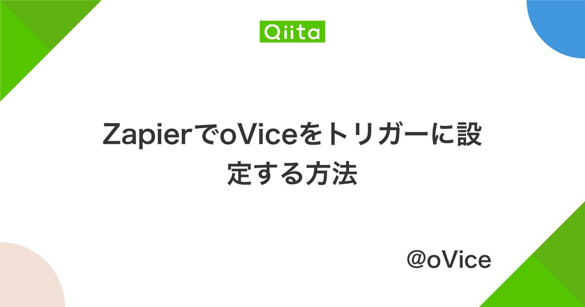 ZapierでoViceをトリガーに設定する方法 - Qiita