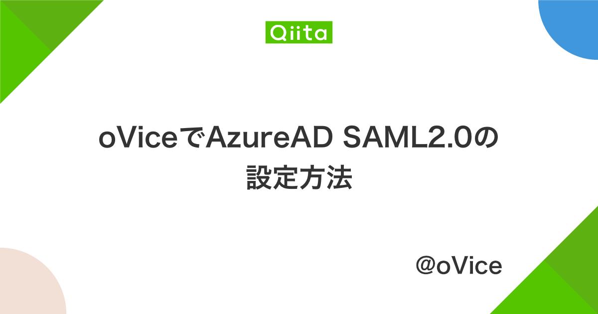 oViceでAzureAD SAML2.0の設定方法 - Qiita