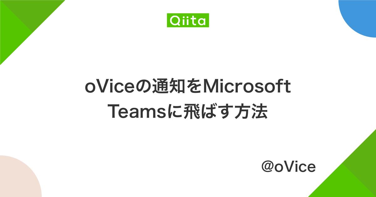 oViceの通知をMicrosoft Teamsに飛ばす方法 - Qiita