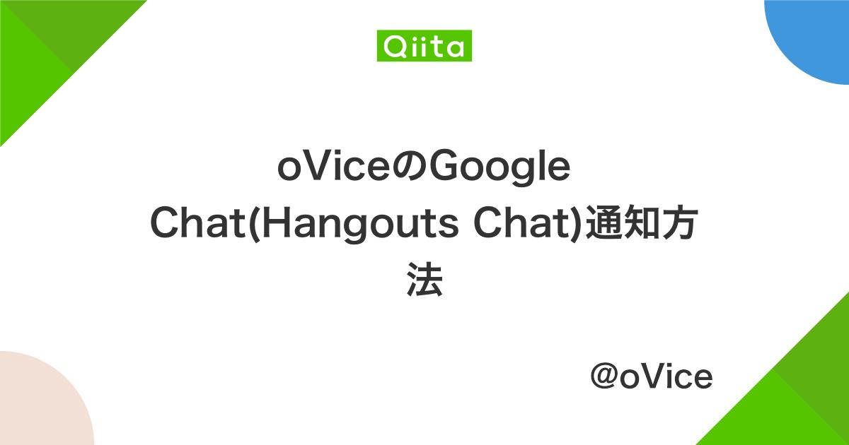 oViceのGoogle Chat(Hangouts Chat)通知方法 - Qiita