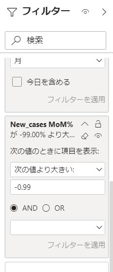 Power BI Desktopで前月比 MtoM13