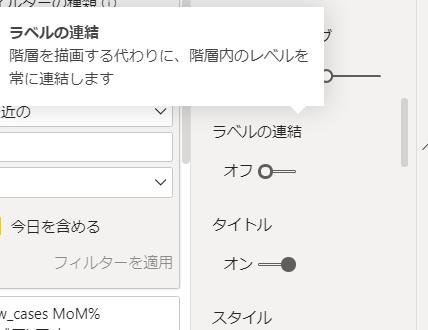 Power BI Desktopで前月比 MtoM16