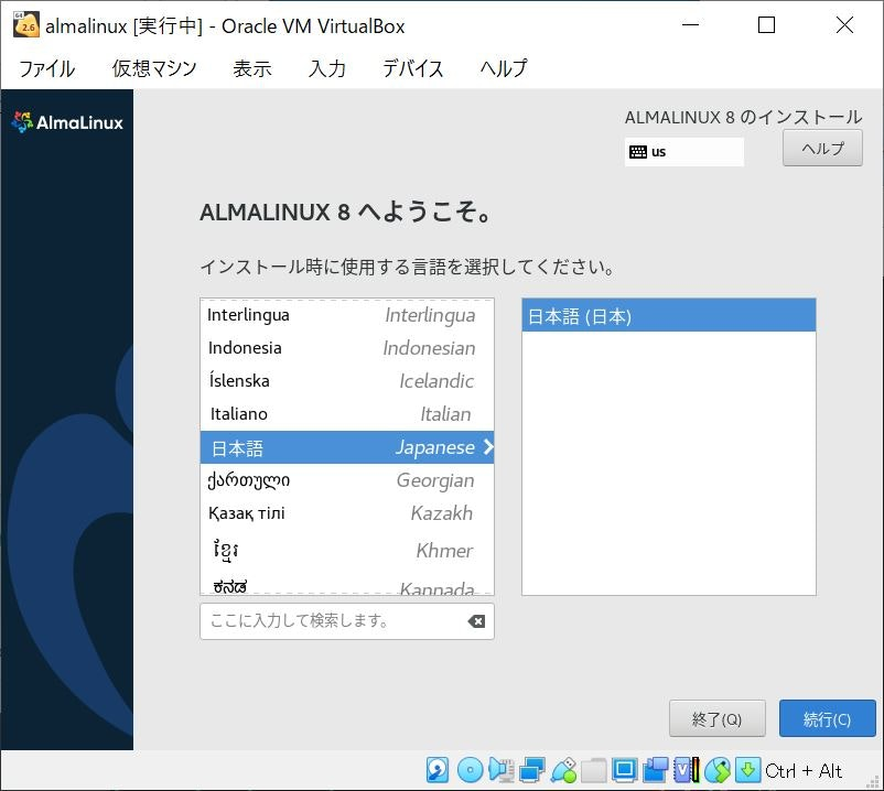 almalinux_inst02.JPG